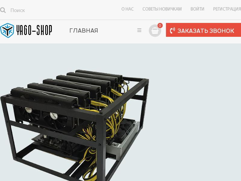 логотип yago-shop.ru