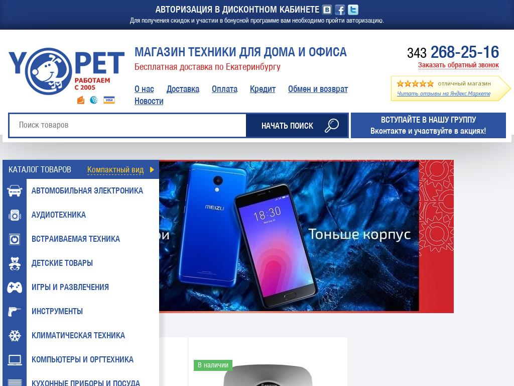 логотип yapet.ru