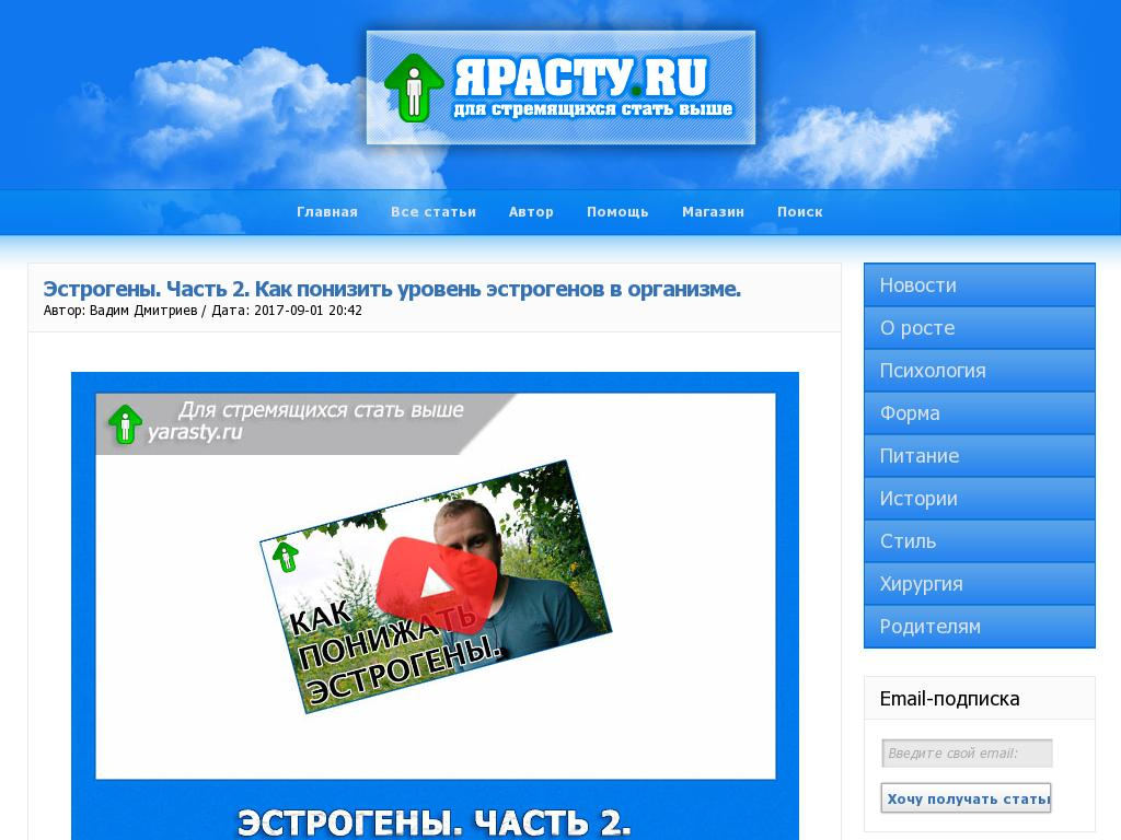 Скриншот интернет-магазина yarasty.ru