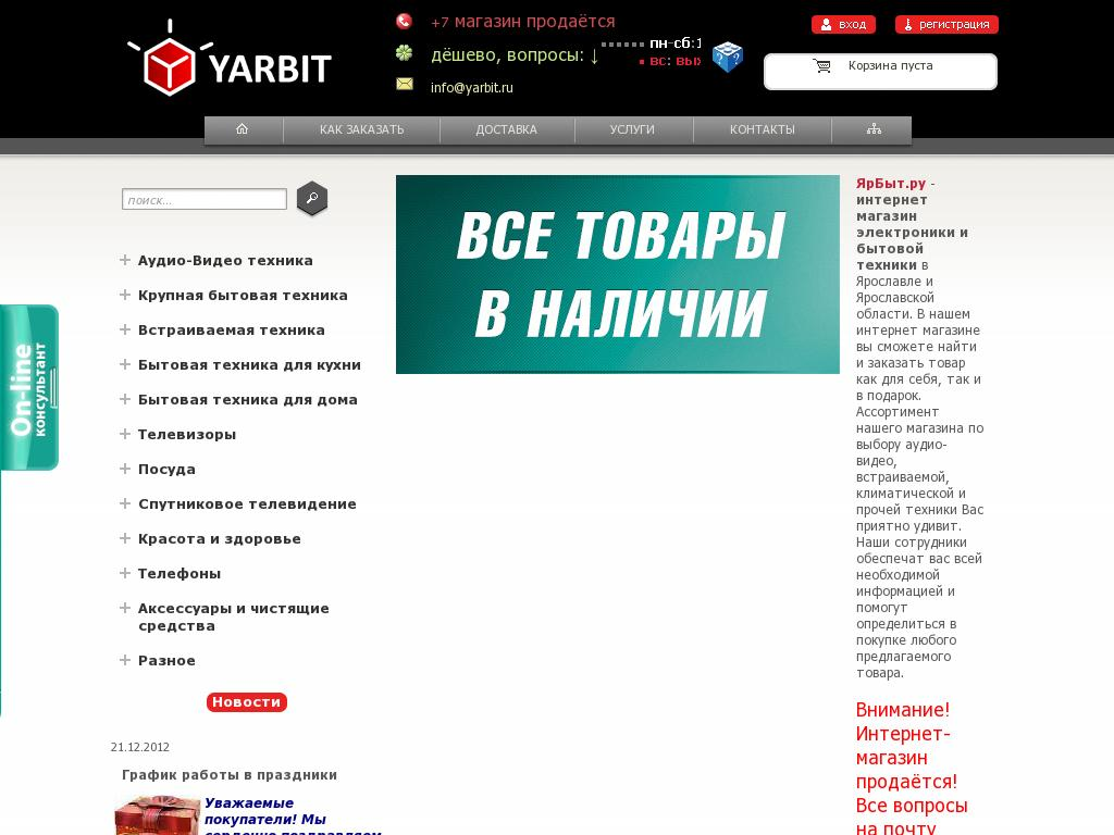 логотип yarbit.ru