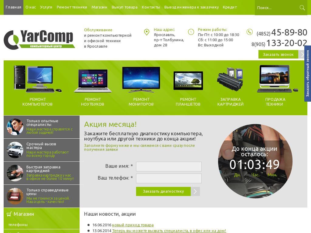 логотип yarcomp.ru