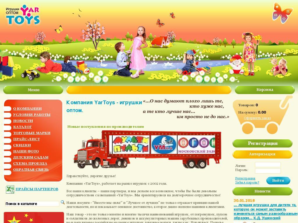 логотип yartoys.ru