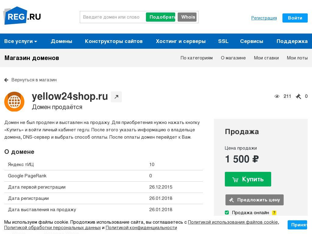 логотип yellow24shop.ru