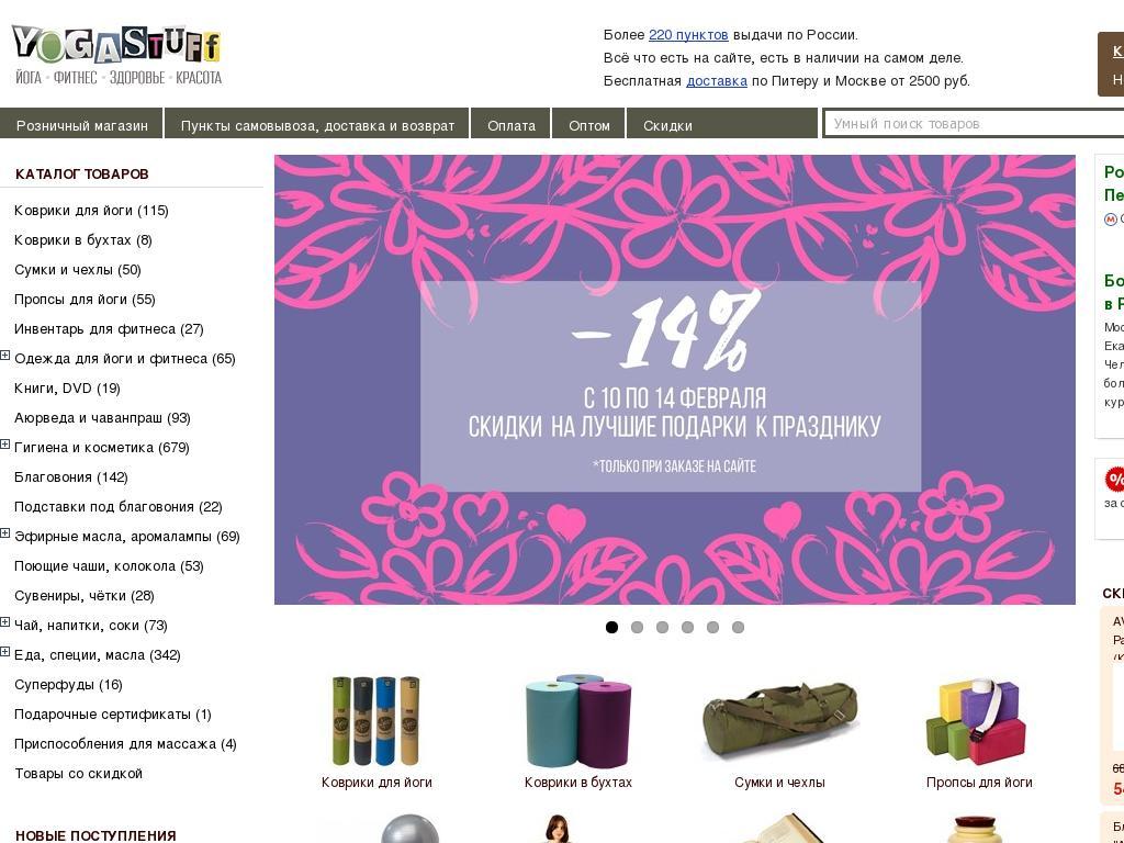 логотип yogastuff.ru