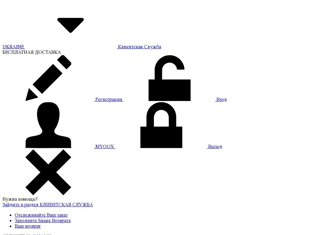 Скриншот интернет-магазина yoox.com