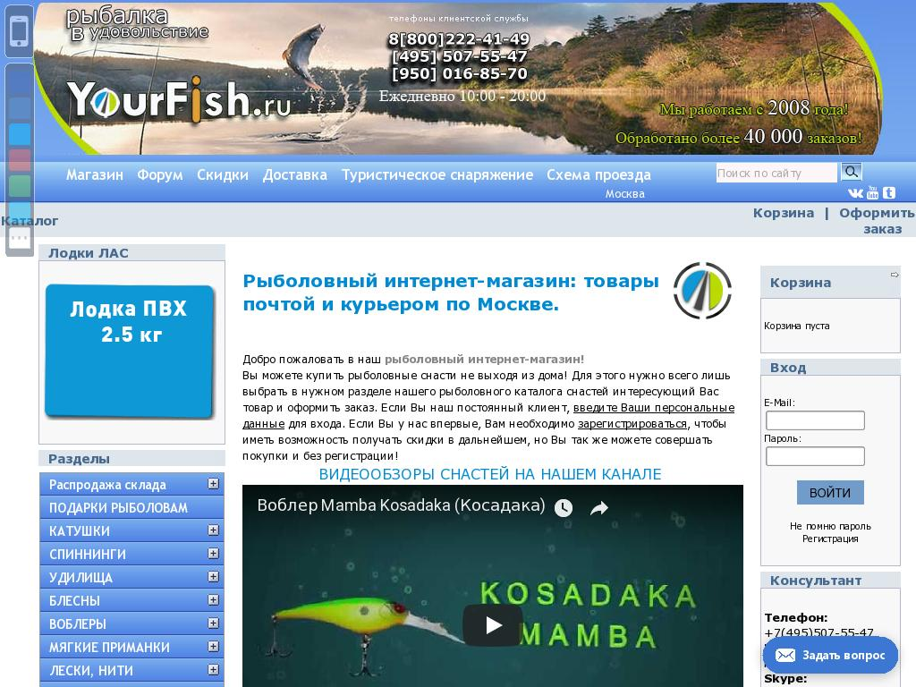 логотип yourfish.ru
