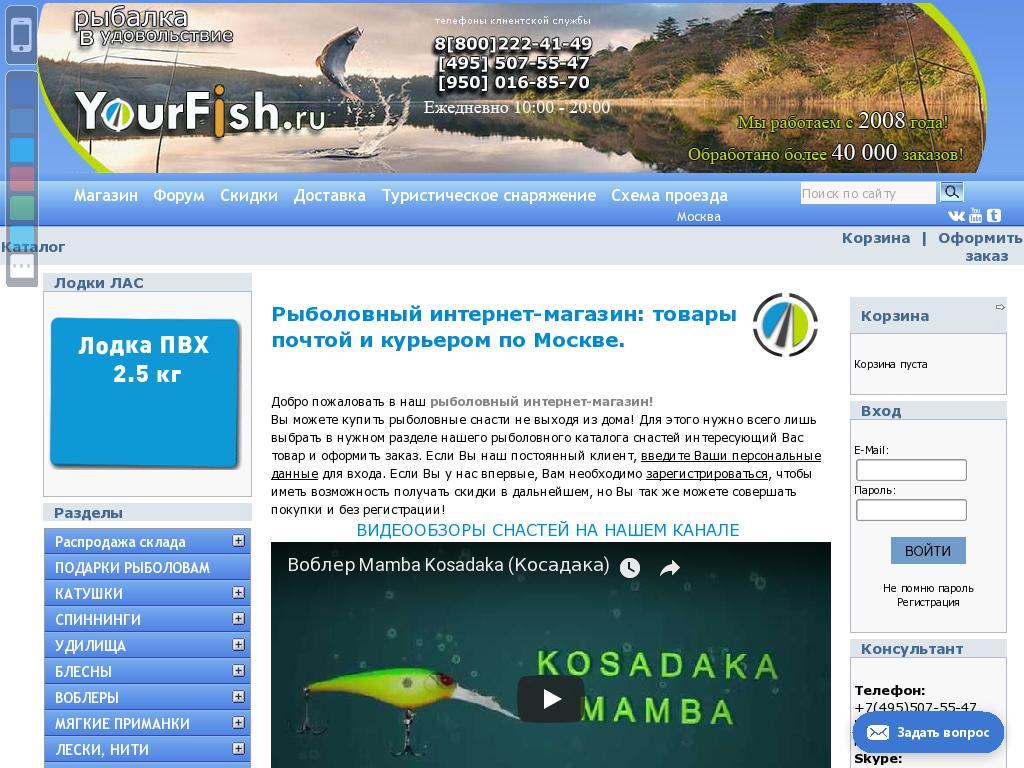 отзывы о yourfish.ru