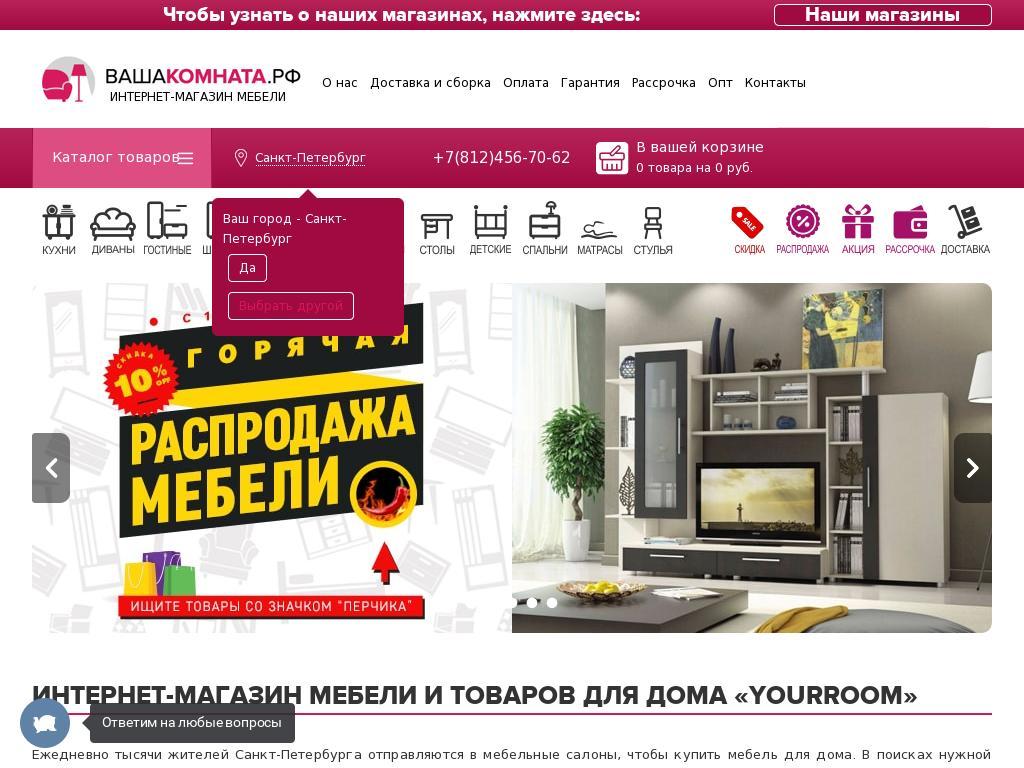 логотип yourroom.ru