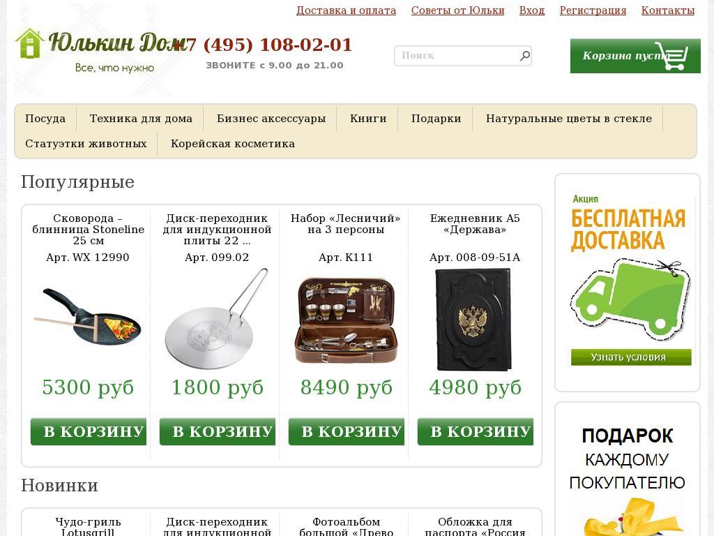 логотип yulkindom.ru