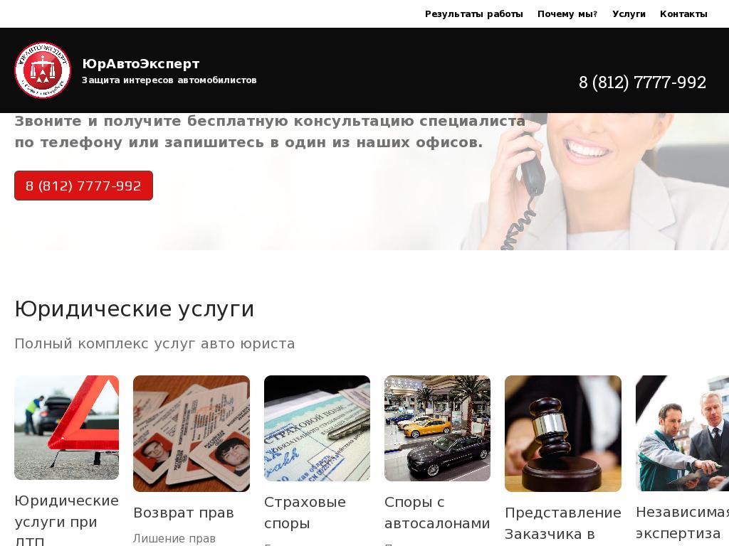 логотип yurautoexpert.ru