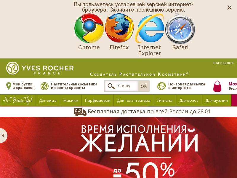 логотип yves-rocher.ru