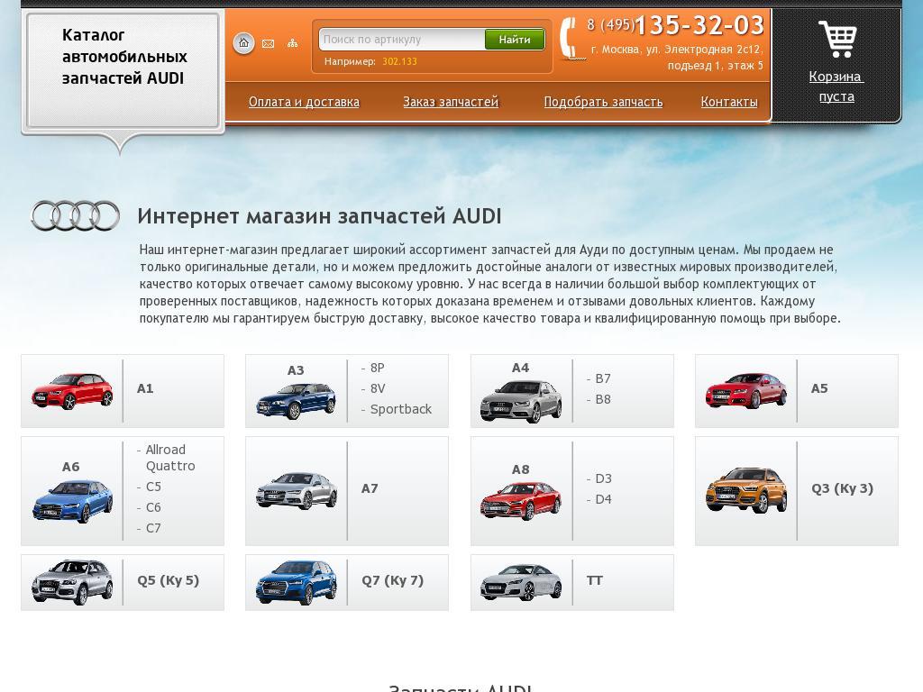 Скриншот интернет-магазина z-audi.ru