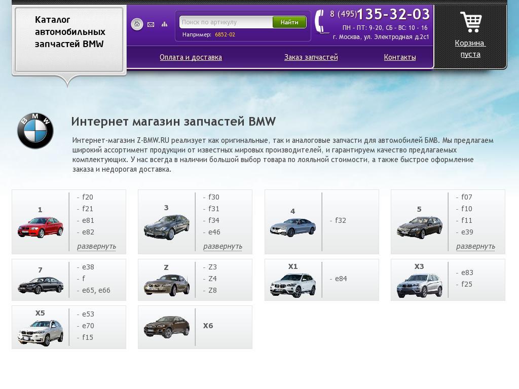логотип z-bmw.ru