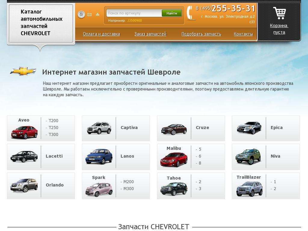 логотип z-chevrolet.ru