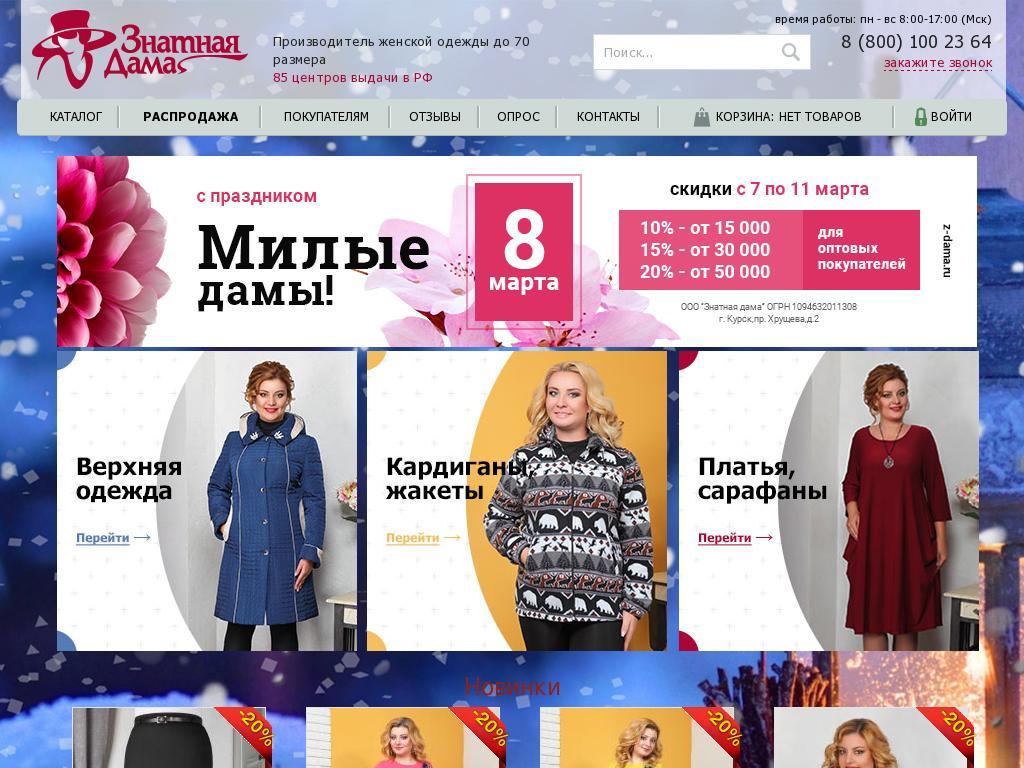 логотип z-dama.ru