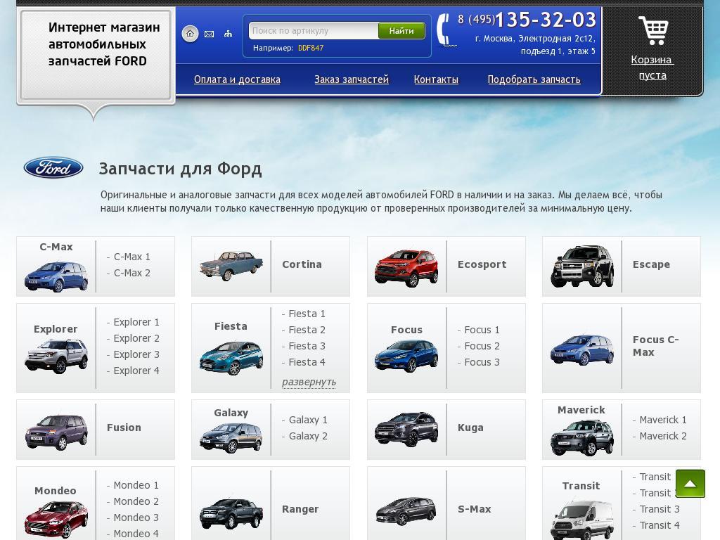 логотип z-ford.ru