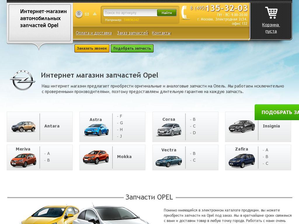 логотип z-opel.ru