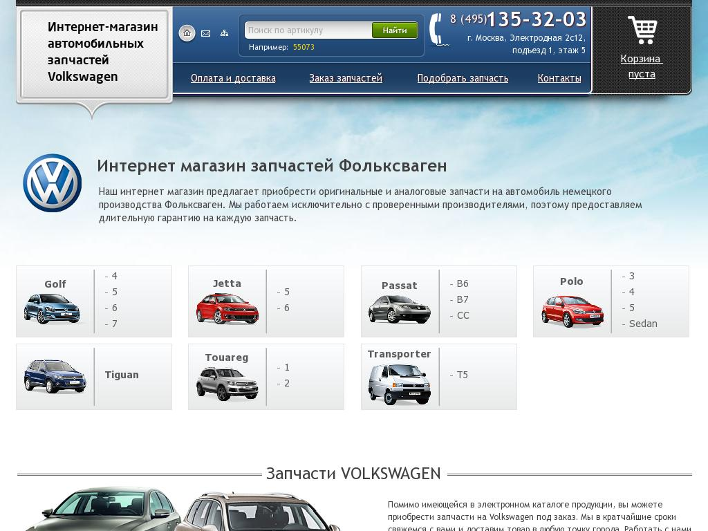 Скриншот интернет-магазина z-volkswagen.ru