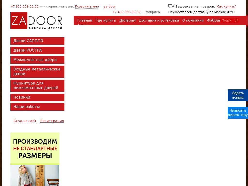 логотип za-door.ru