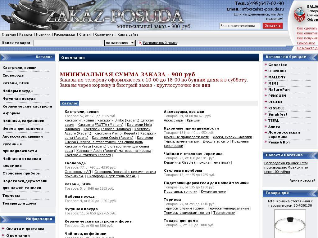 логотип zakaz-posuda.ru