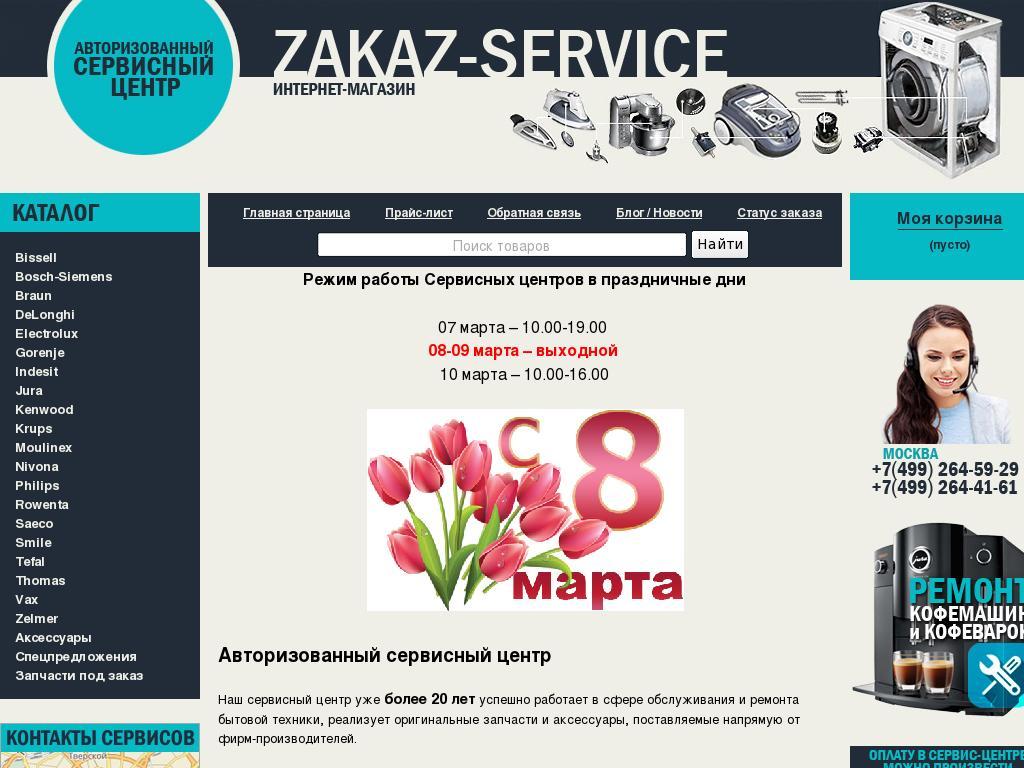 логотип zakaz-service.ru