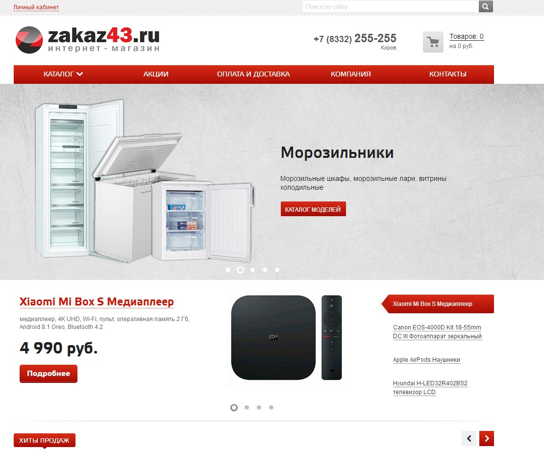 логотип zakaz43.ru