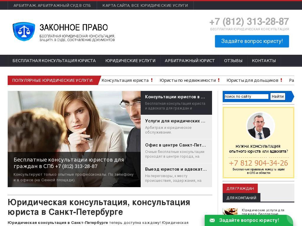 логотип zakonnoepravo.ru