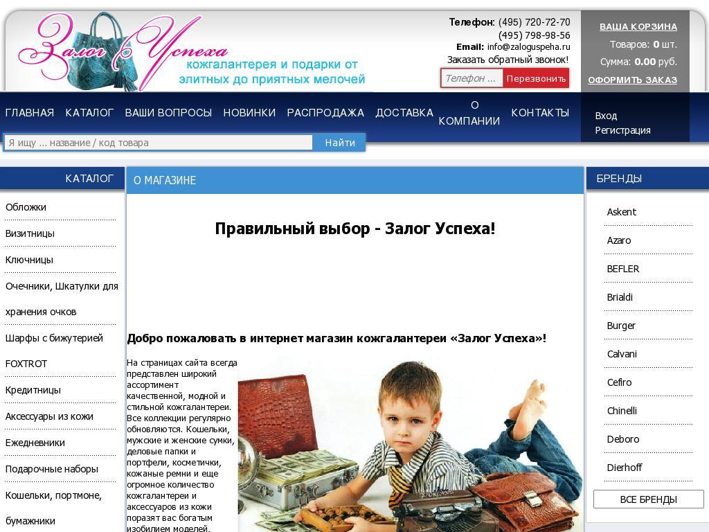 логотип zaloguspeha.ru
