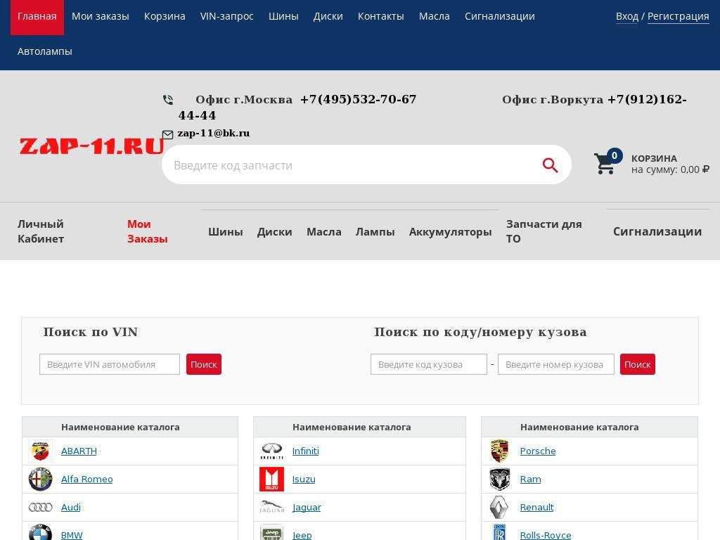 логотип zap-11.ru