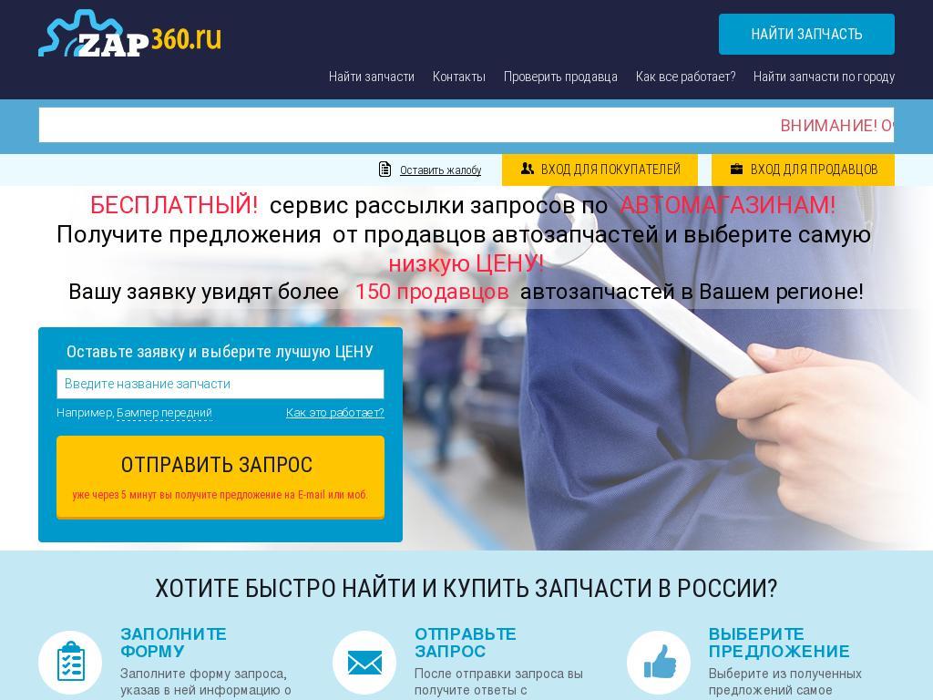 логотип zap360.ru