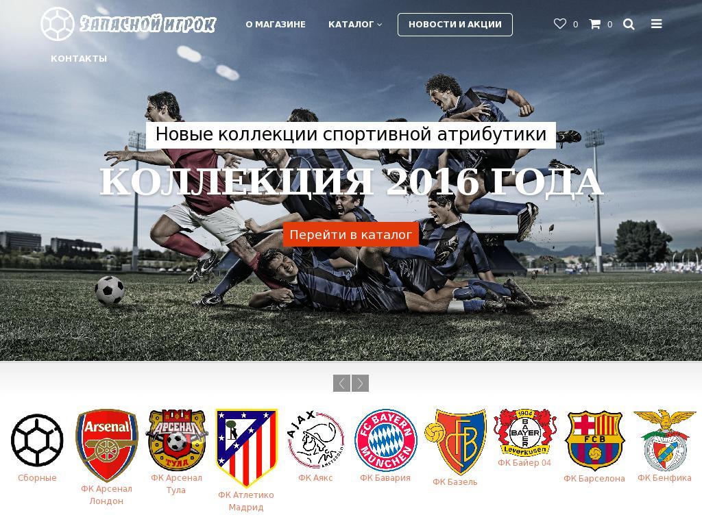 Zapasnoyigrok.ru – Интернет магазин футбольной атрибутики ... f6269ef1879