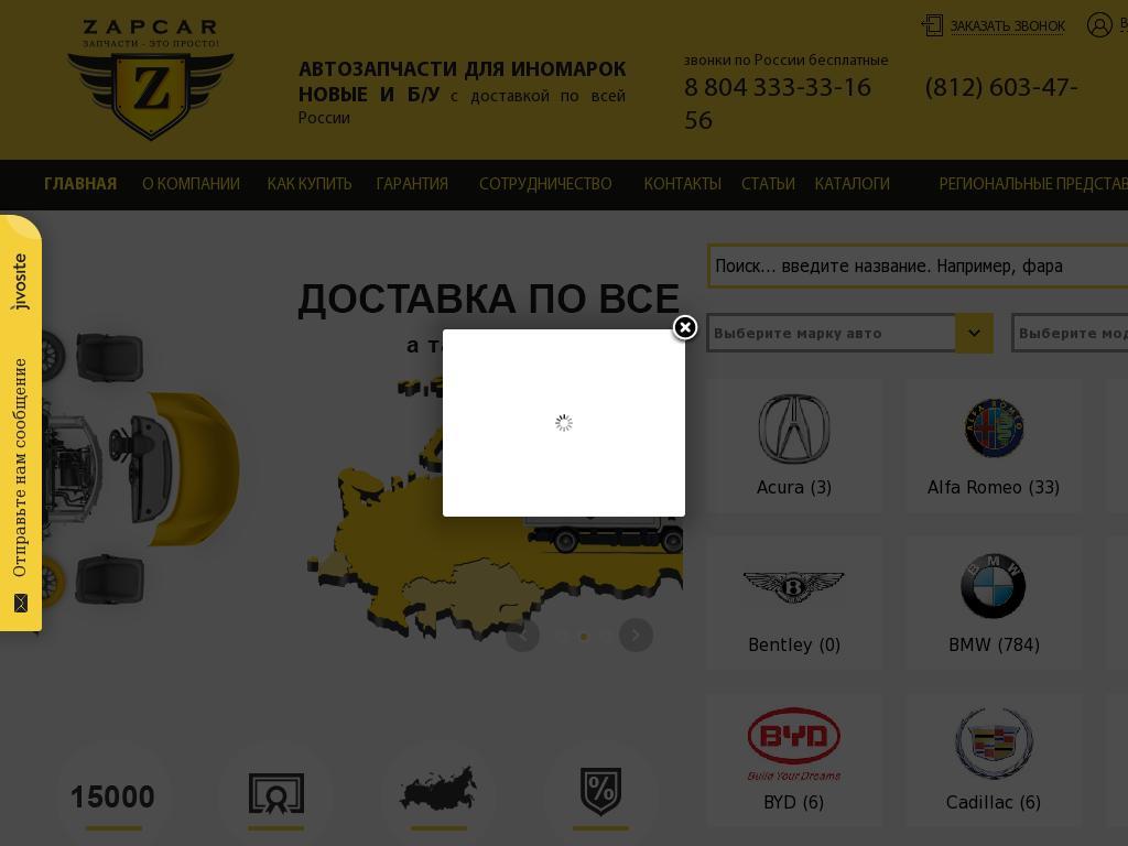 логотип zapcar.ru