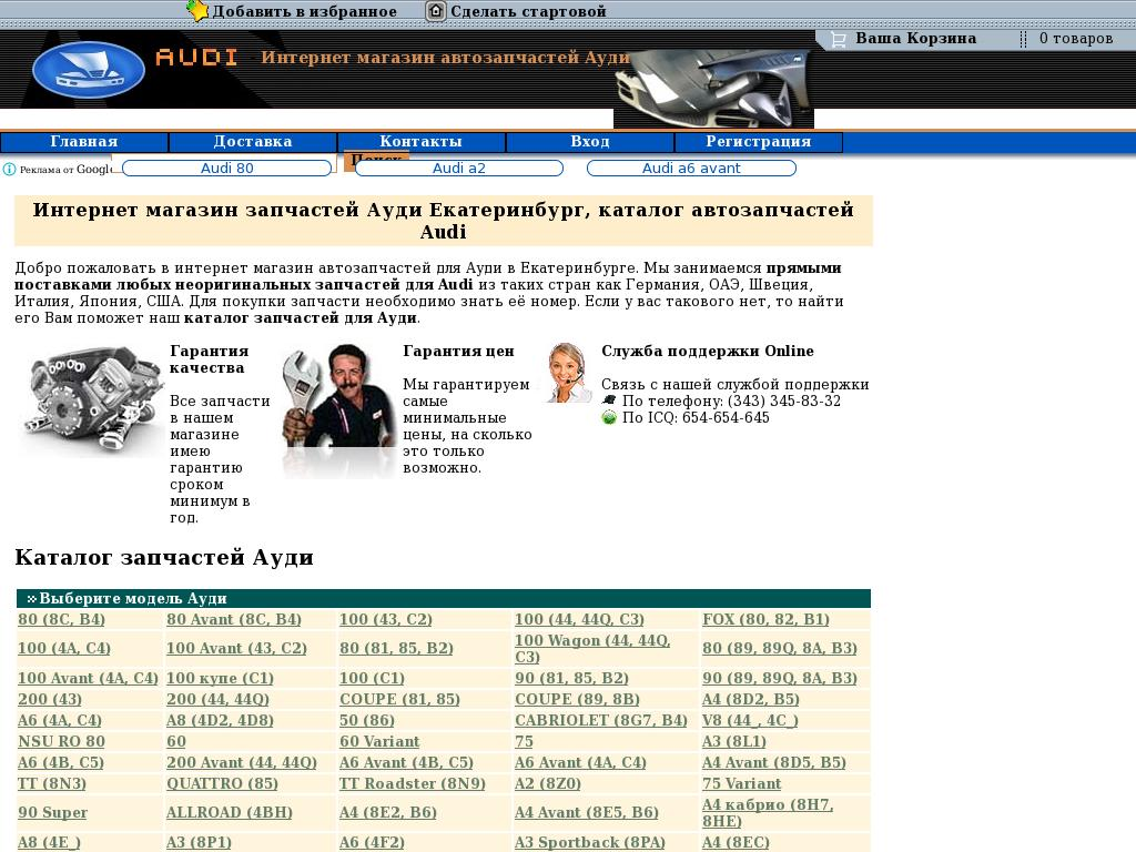 Скриншот интернет-магазина zapchasti-audi.com