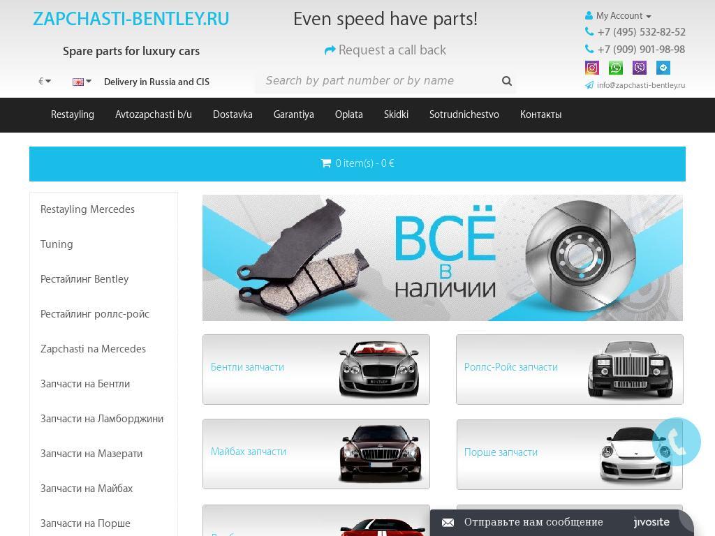 логотип zapchasti-bentley.ru