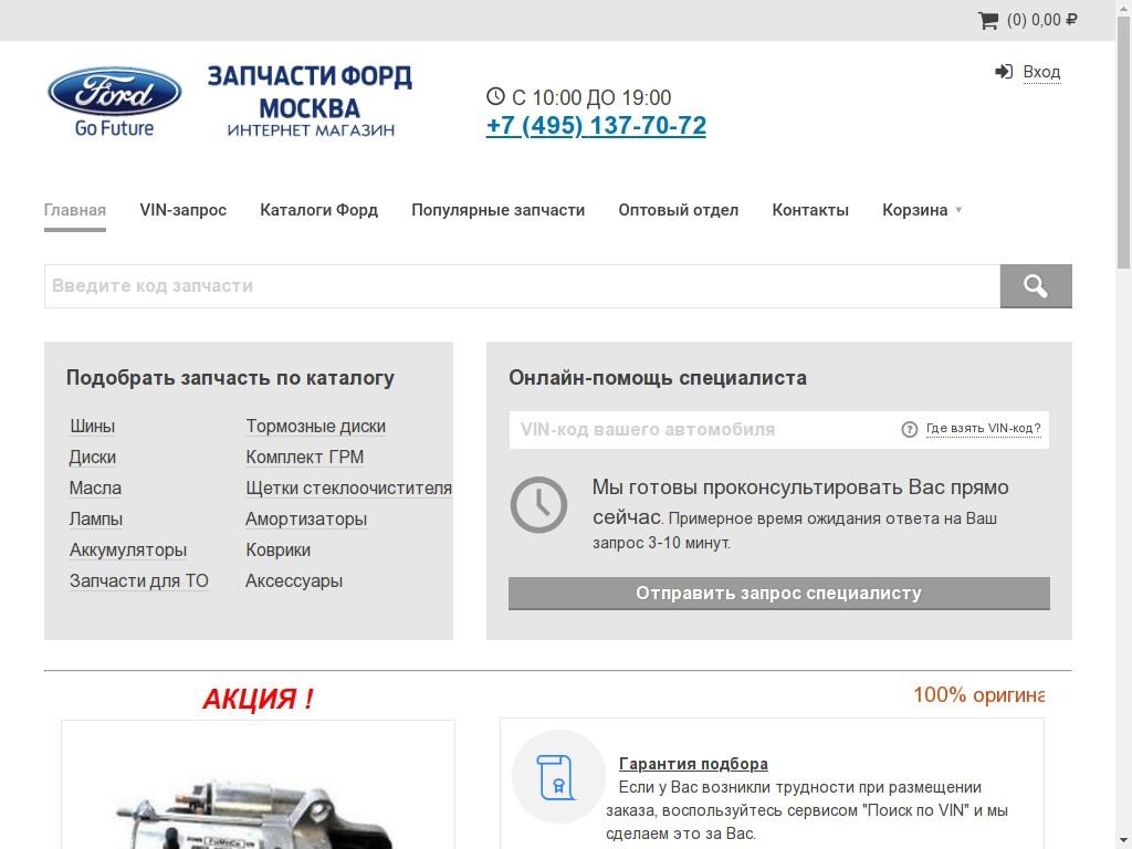 Скриншот интернет-магазина zapchasti-ford.moscow