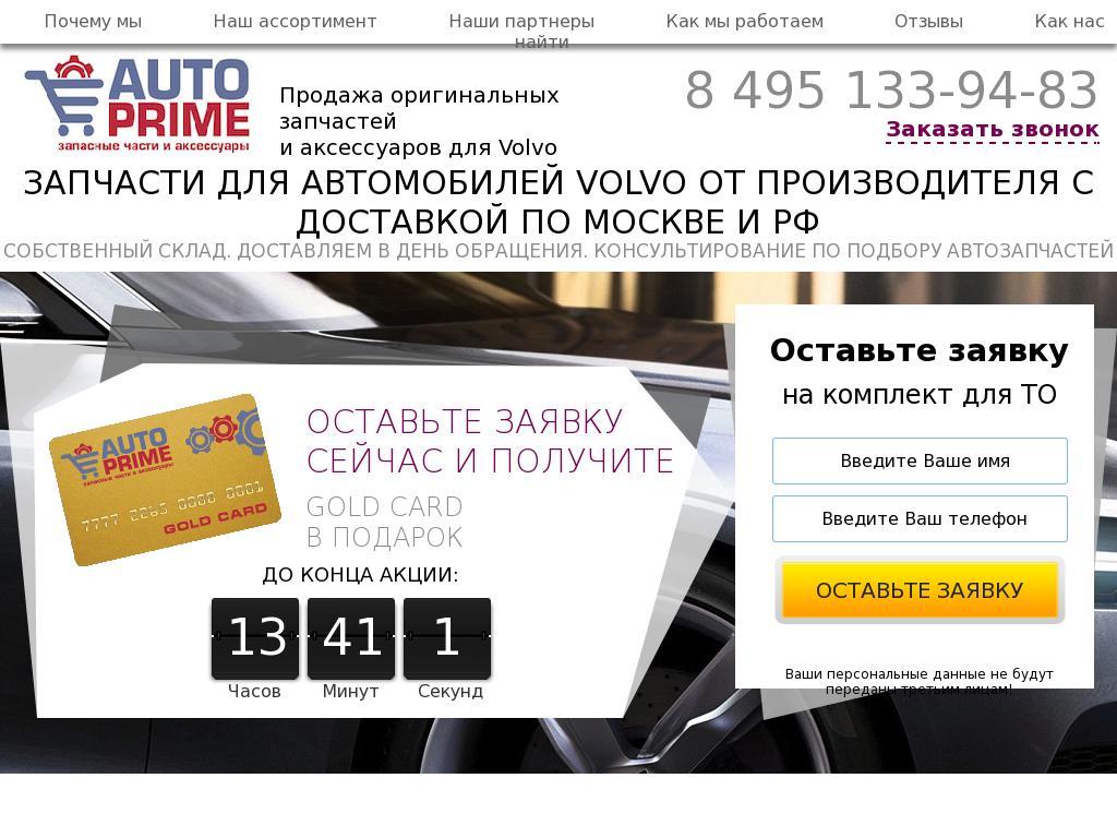 логотип zapchastivolvo.ru