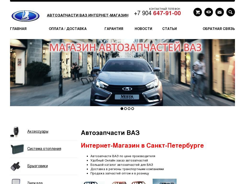 логотип zaphastivaz.ru