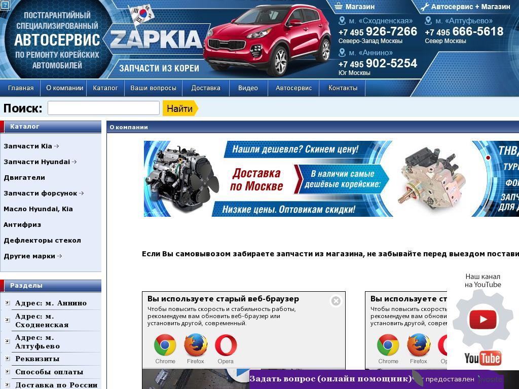 логотип zapkia.ru