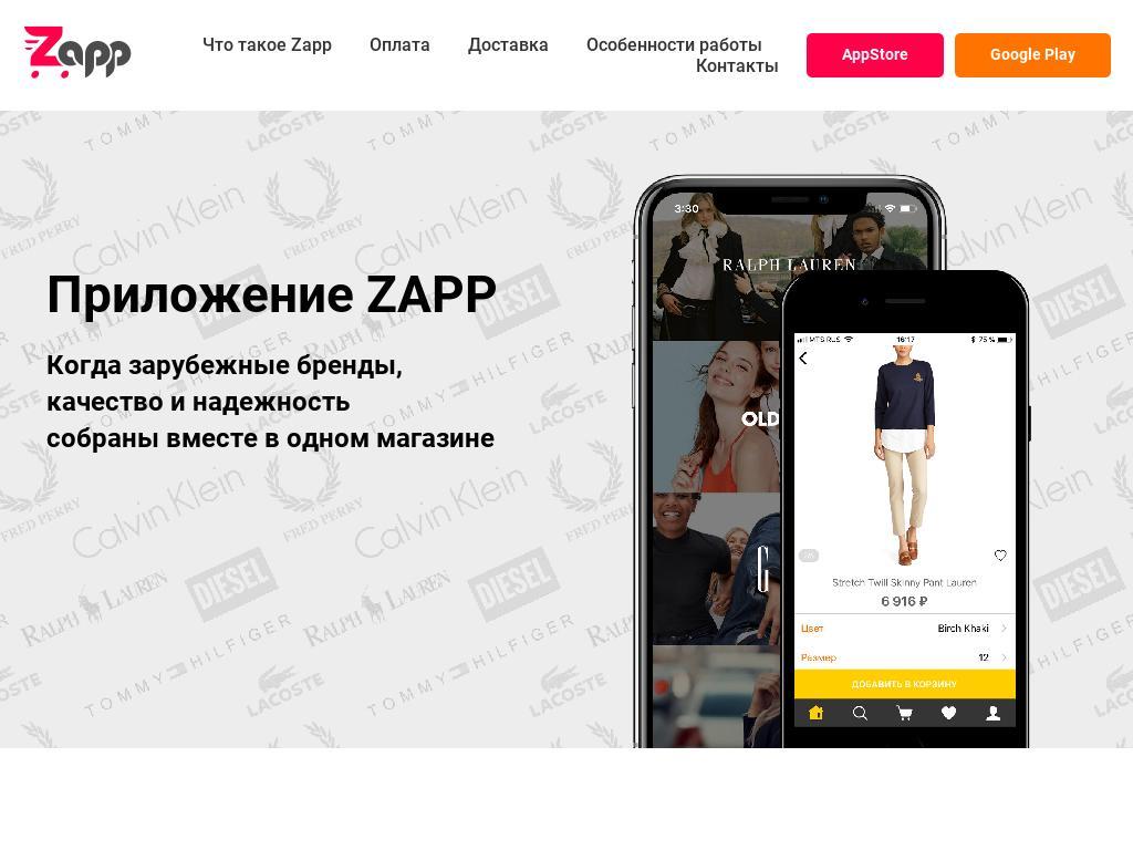 Скриншот интернет-магазина zapp.ru