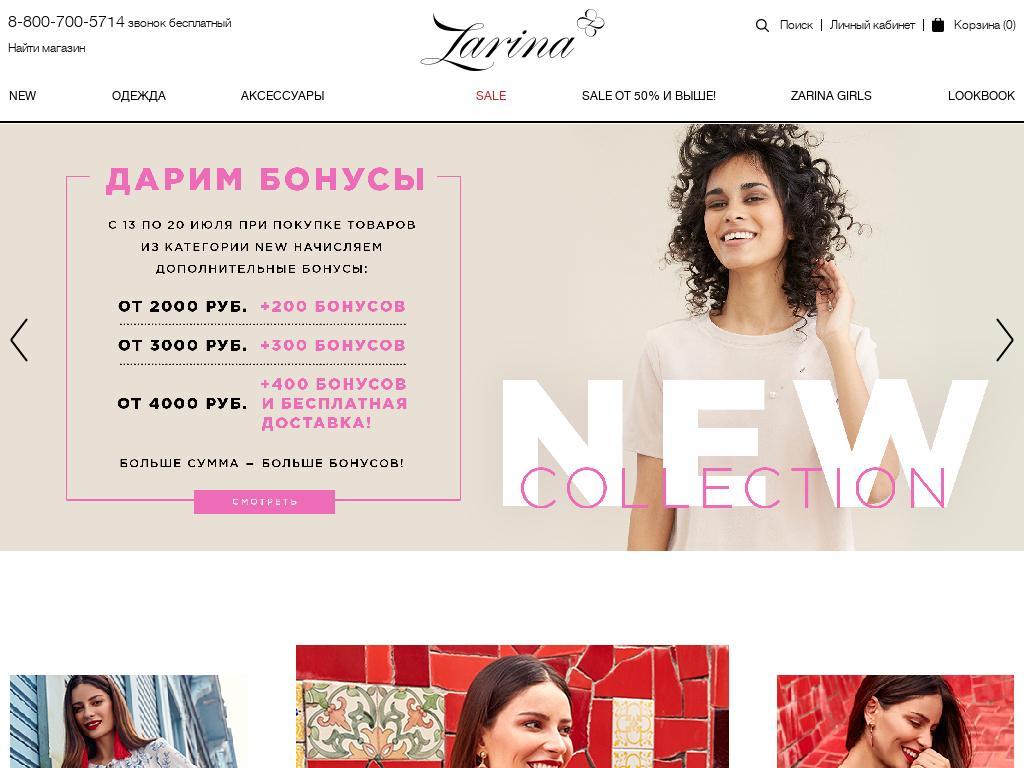 логотип zarina.ru