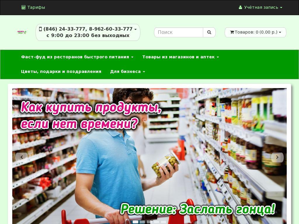отзывы о zaslat.ru