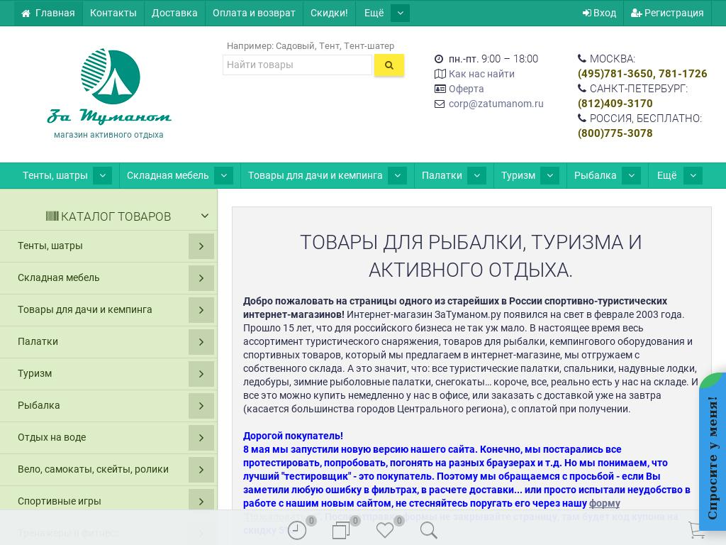логотип zatumanom.ru