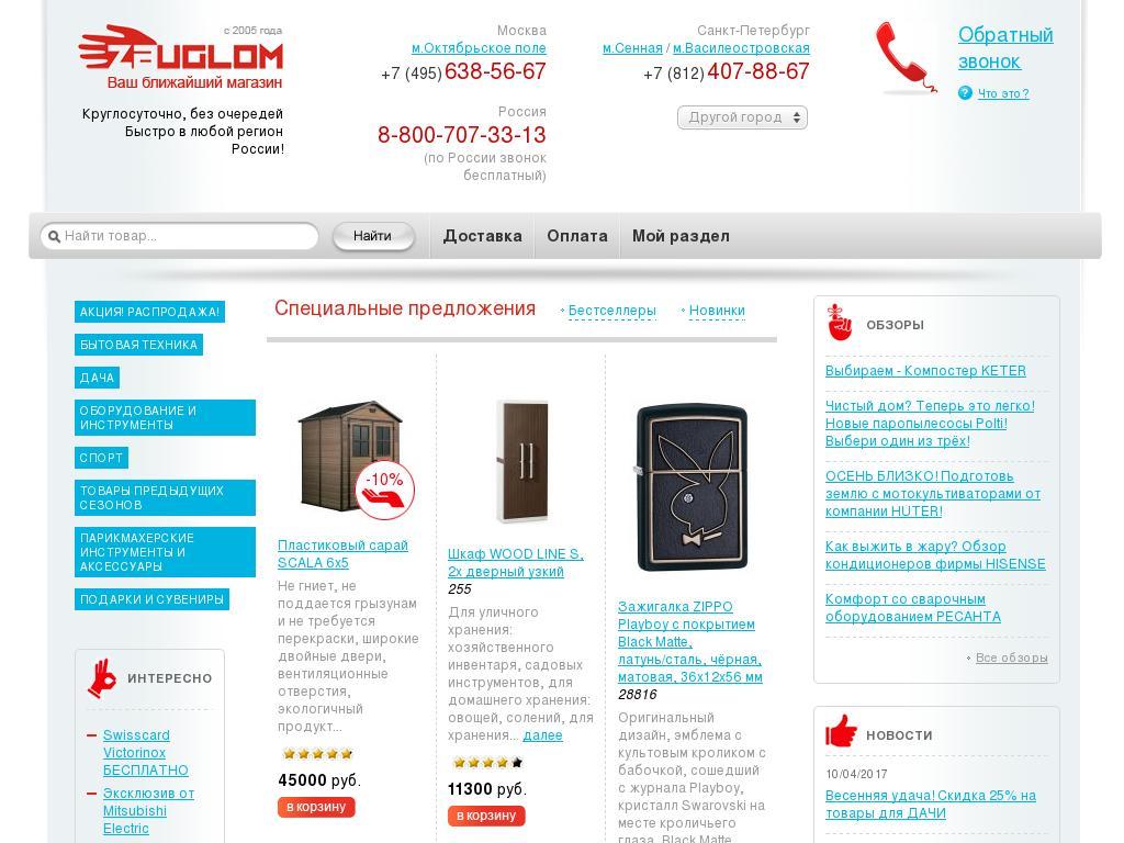логотип zauglom.ru