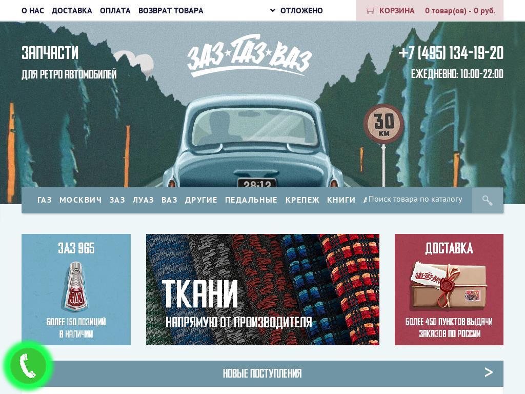 логотип zazgazvaz.ru