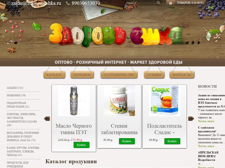 логотип zdorovoeshka.ru