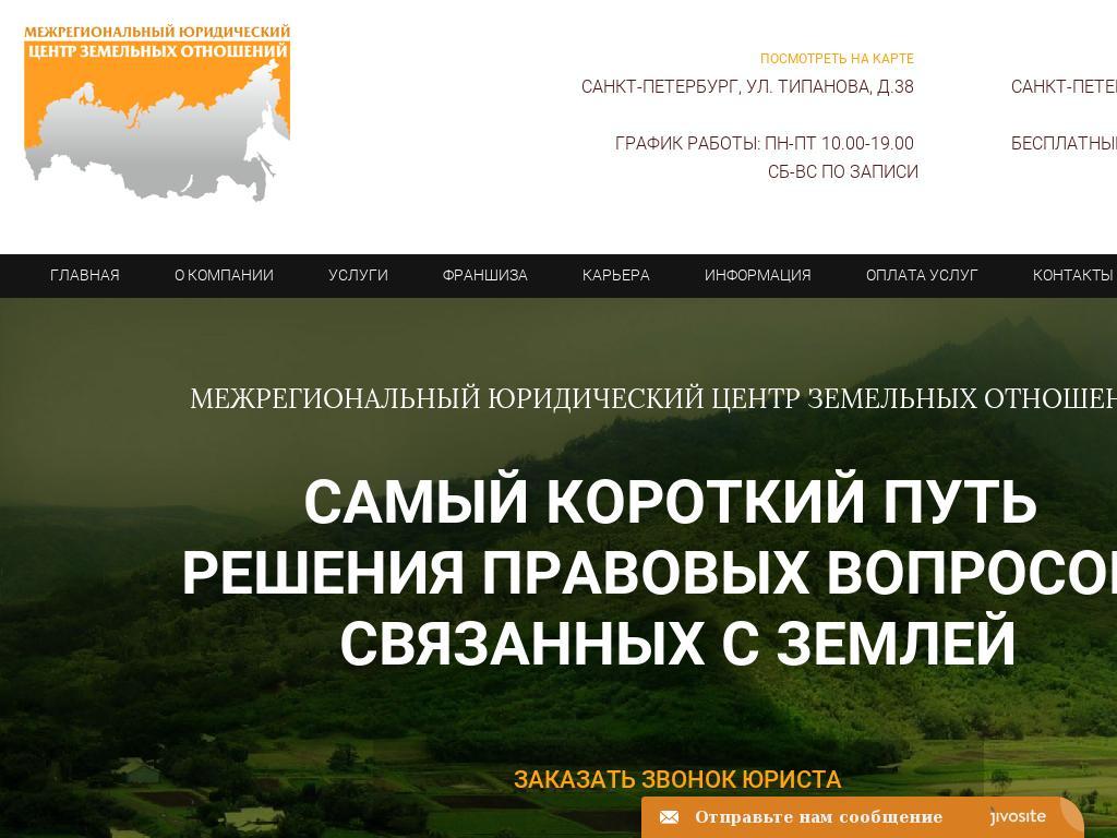 логотип zemelny-vopros.ru