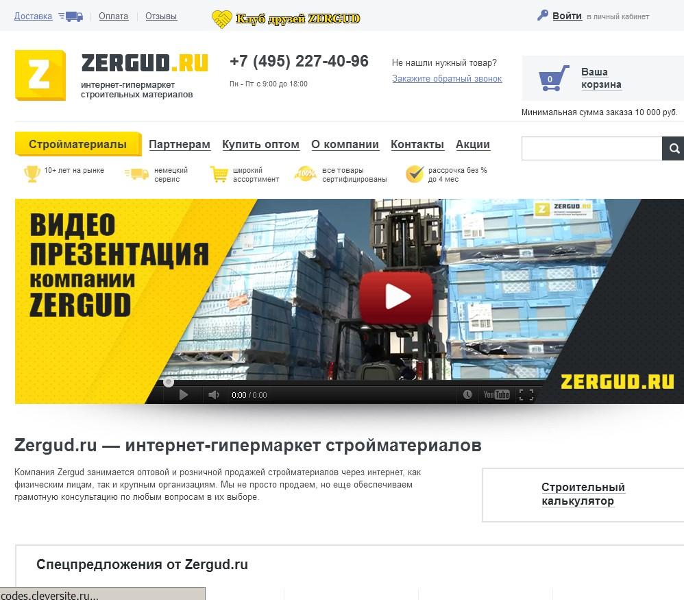 логотип zergud.ru
