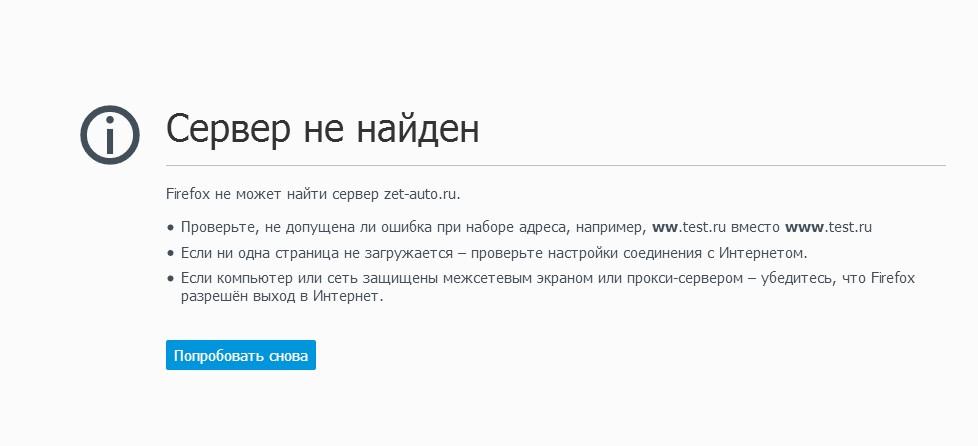 отзывы о zet-auto.ru