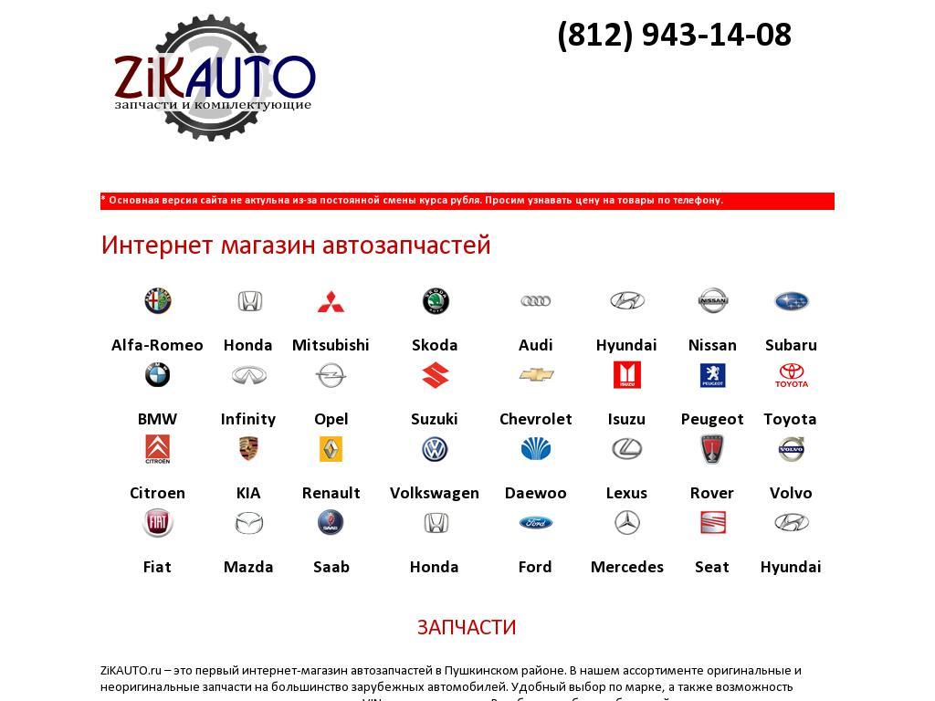 логотип zikauto.ru