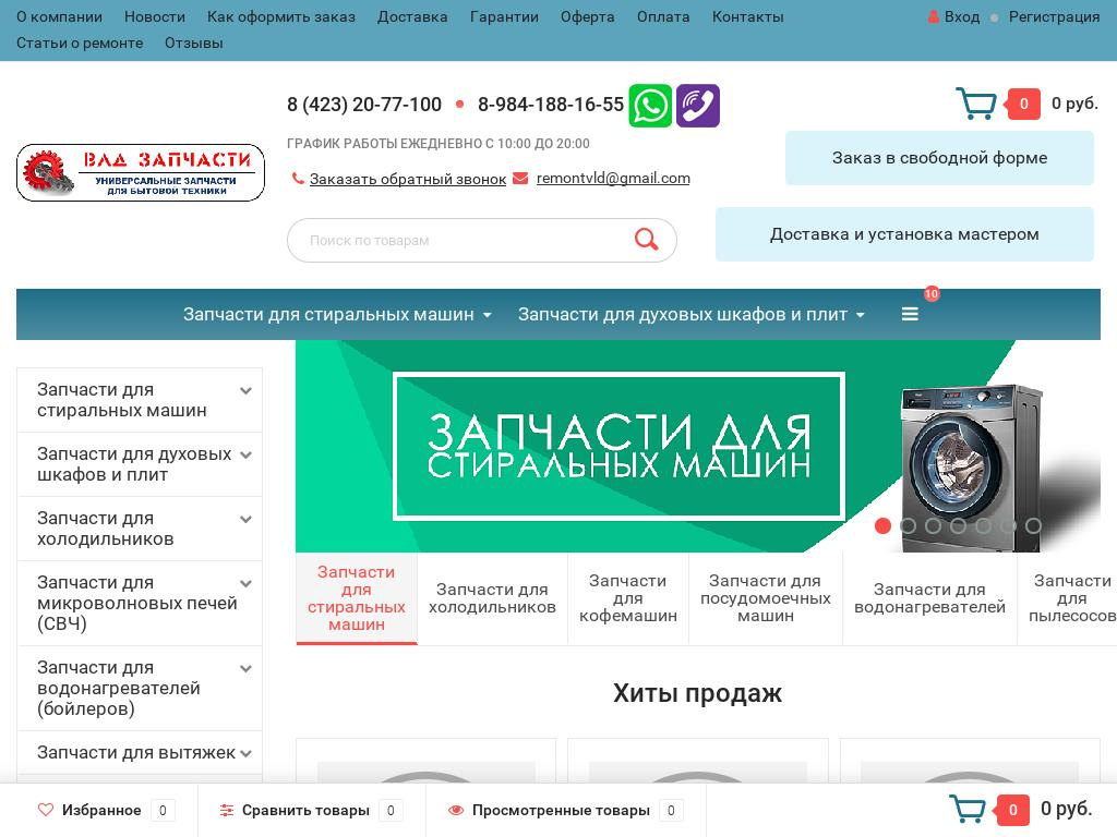 логотип zipvl.ru